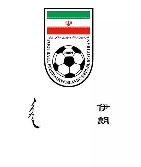 蒙汉对照 国家名称 第8张
