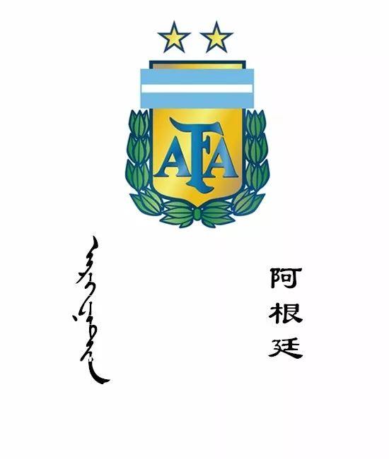 蒙汉对照 国家名称 第13张