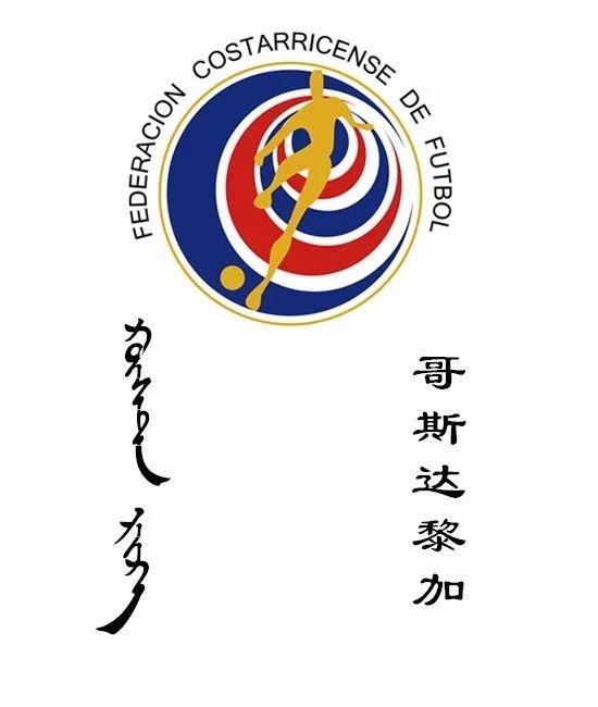蒙汉对照 国家名称 第19张