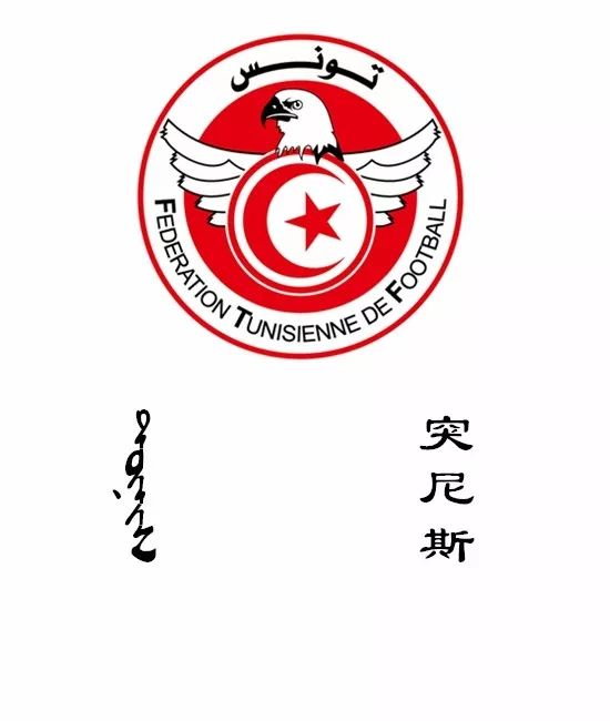 蒙汉对照 国家名称 第27张