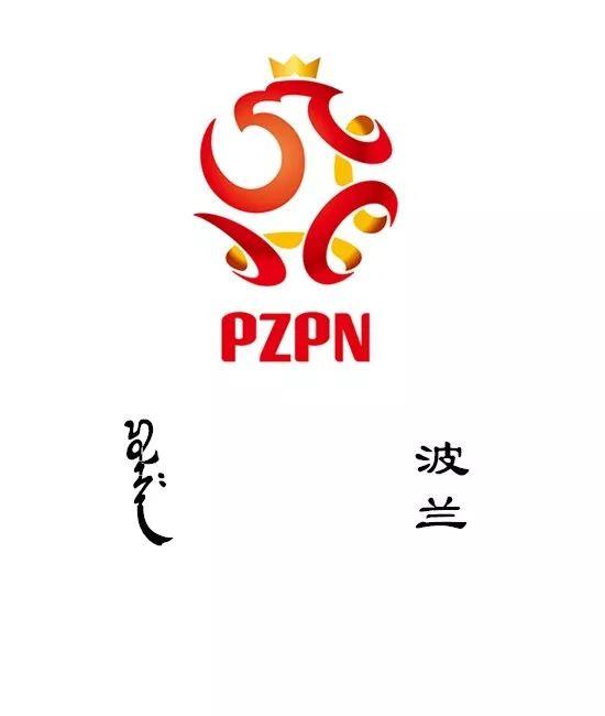 蒙汉对照 国家名称 第29张