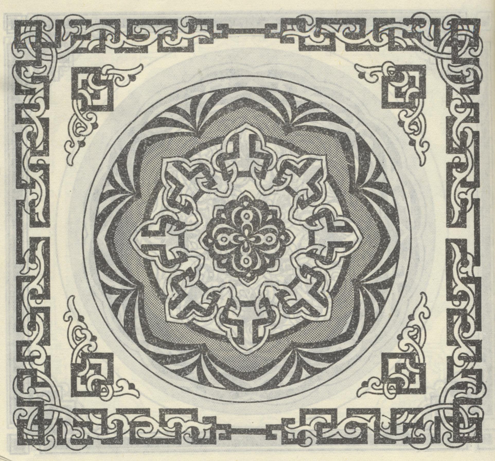 黑白蒙古图案 ,花纹1(25张) 第6张