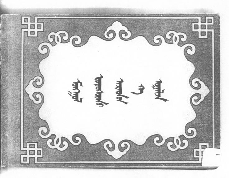 黑白蒙古图案 ,花纹3(20张) 第19张