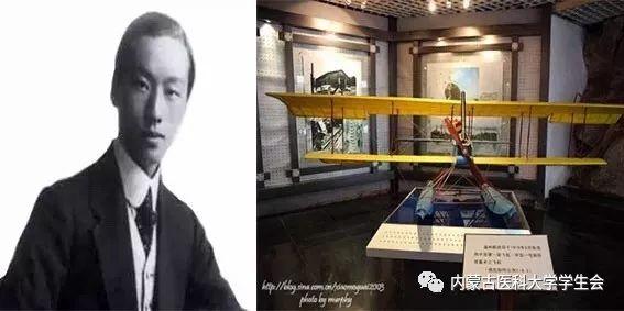 【蒙古·文化】中国第一架飞机的制造,竟然是蒙古人! 第1张