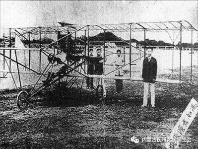 【蒙古·文化】中国第一架飞机的制造,竟然是蒙古人! 第10张