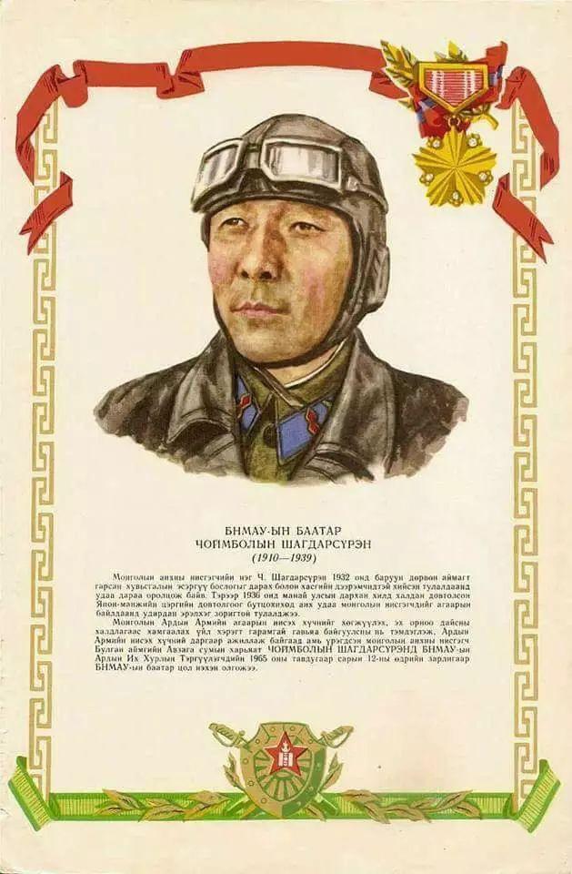 """蒙古国""""民族英雄""""画像合集... 第1张"""
