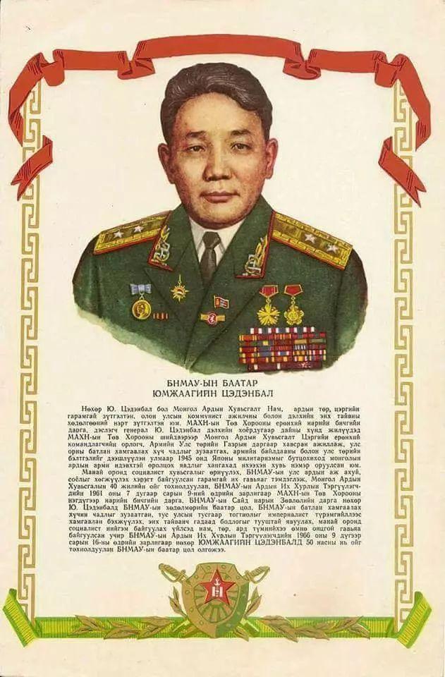 """蒙古国""""民族英雄""""画像合集... 第4张"""