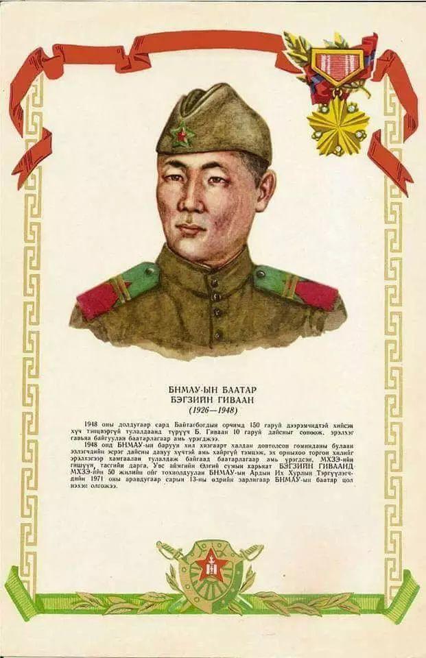 """蒙古国""""民族英雄""""画像合集... 第6张"""