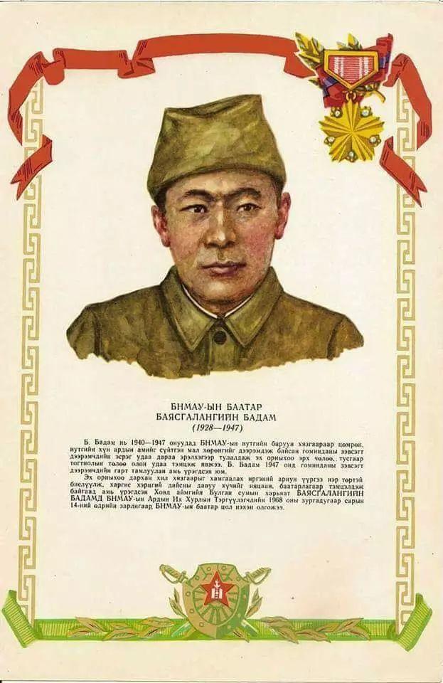 """蒙古国""""民族英雄""""画像合集... 第8张"""