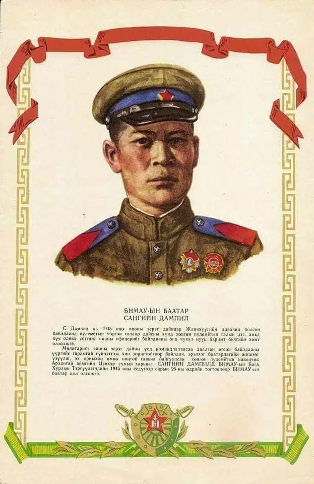 """蒙古国""""民族英雄""""画像合集... 第11张"""