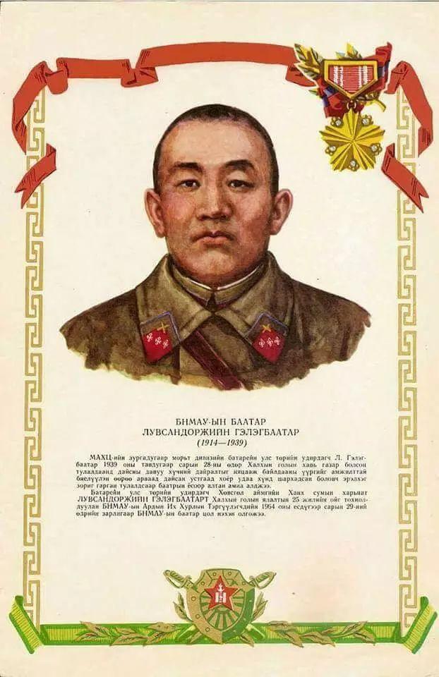 """蒙古国""""民族英雄""""画像合集... 第13张"""