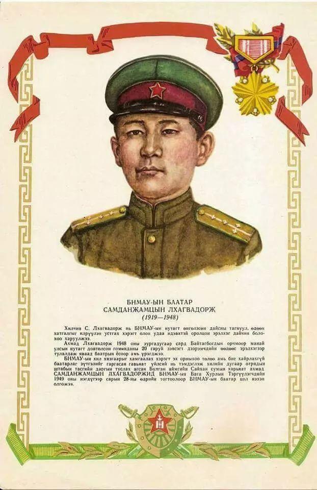 """蒙古国""""民族英雄""""画像合集... 第14张"""