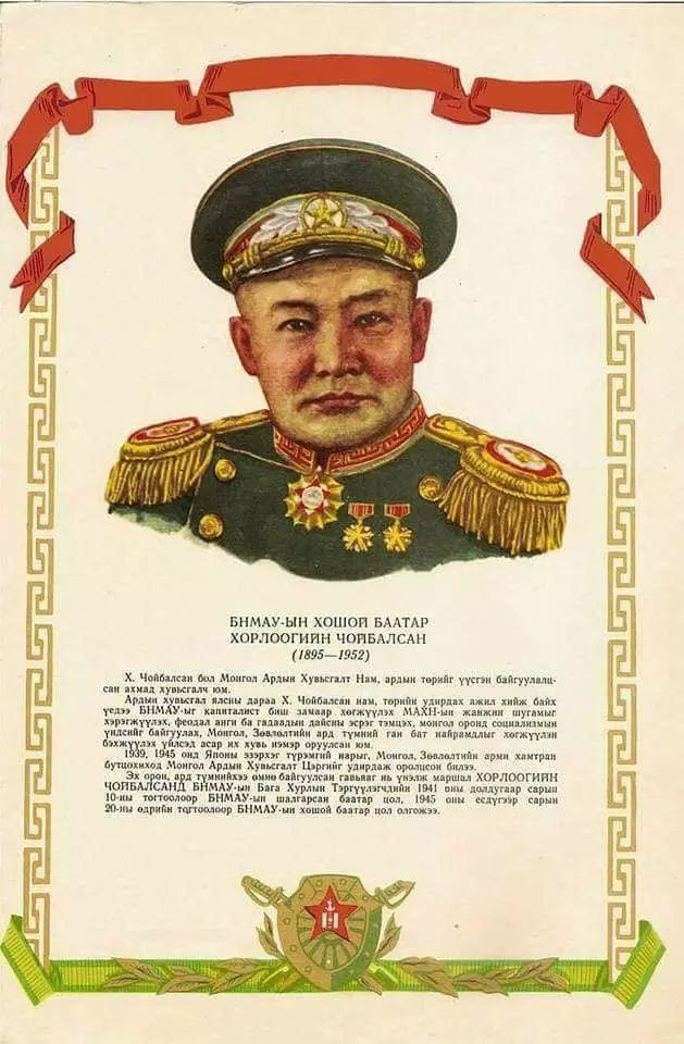 """蒙古国""""民族英雄""""画像合集... 第16张"""