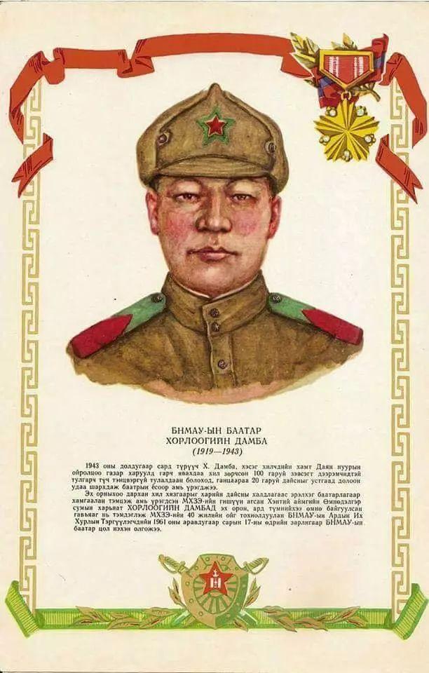 """蒙古国""""民族英雄""""画像合集... 第21张"""