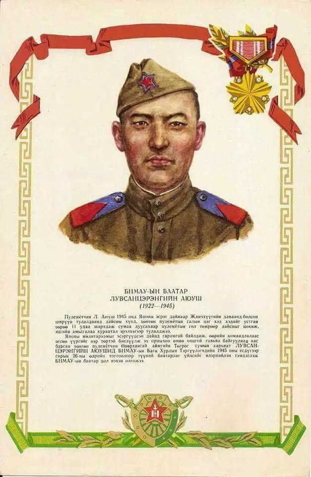 """蒙古国""""民族英雄""""画像合集... 第17张"""