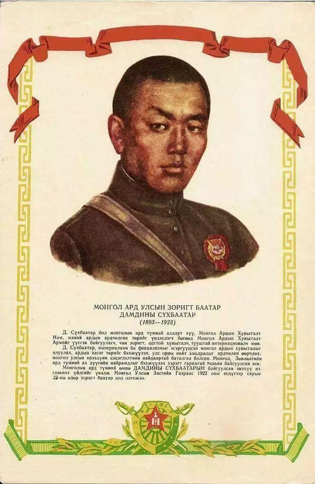 """蒙古国""""民族英雄""""画像合集... 第18张"""