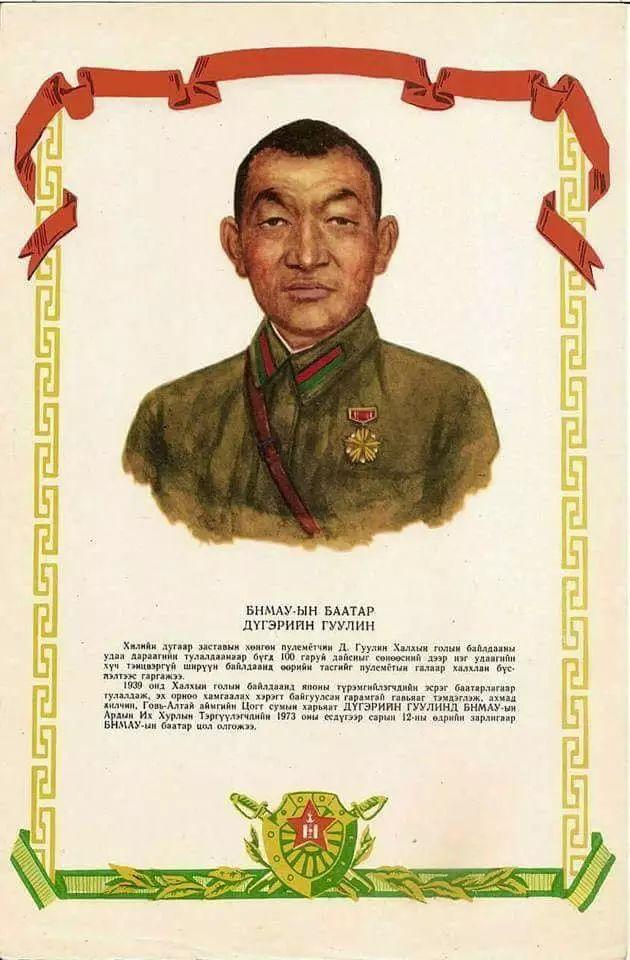 """蒙古国""""民族英雄""""画像合集... 第24张"""