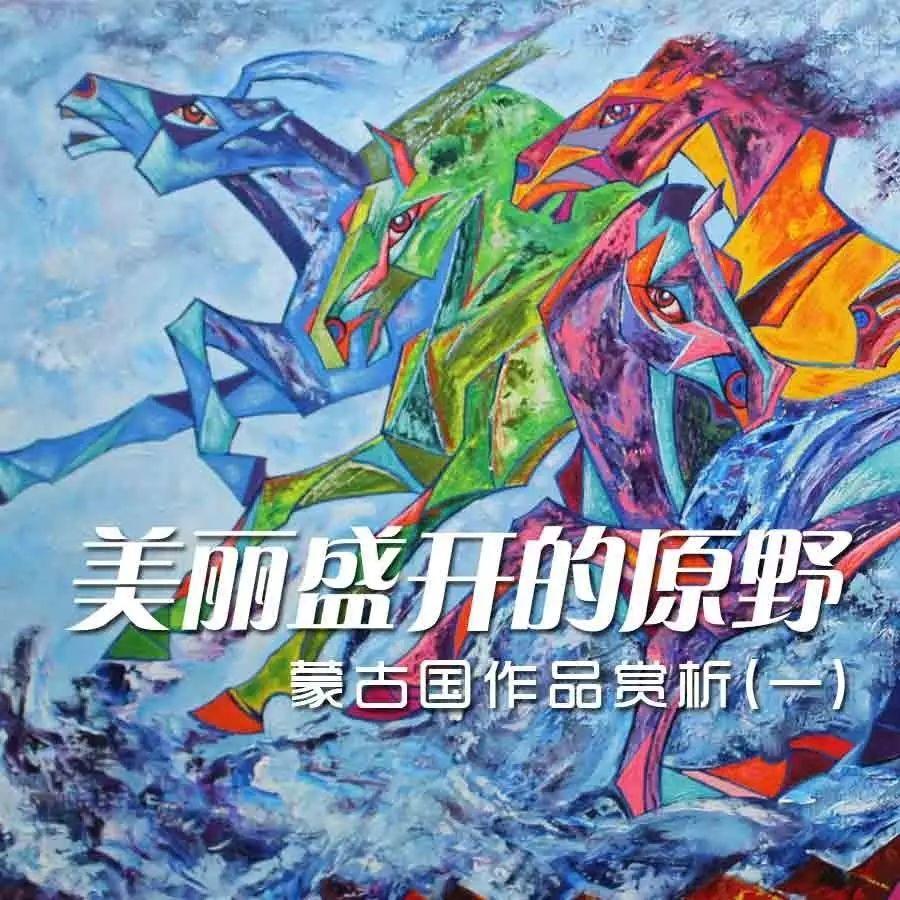 美丽盛开的原野——蒙古国作品赏析(一) 第1张