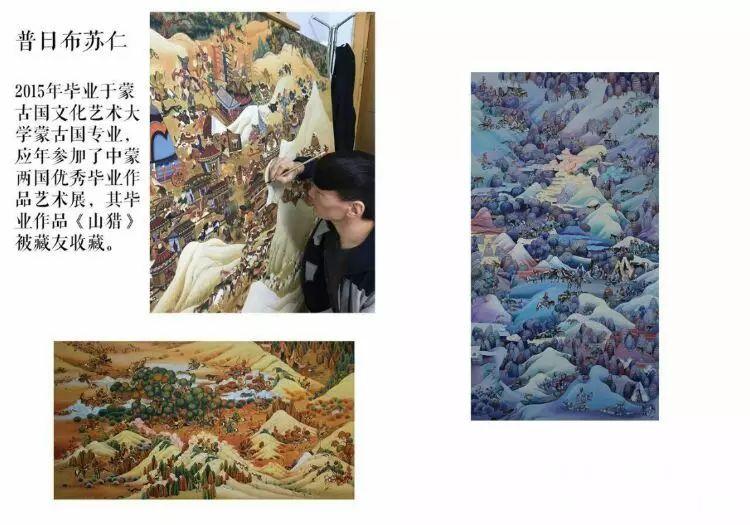 蒙古国90后天才画家普日布苏仁作品展示 第1张