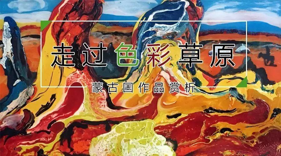 走过色彩草原   蒙古国作品赏析 第1张