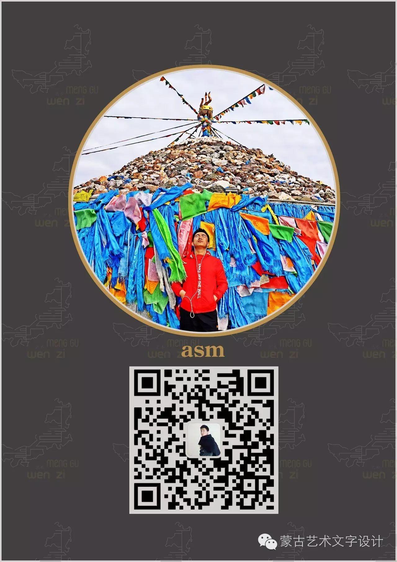 青格尔—— 蒙古族原创插画 第51张