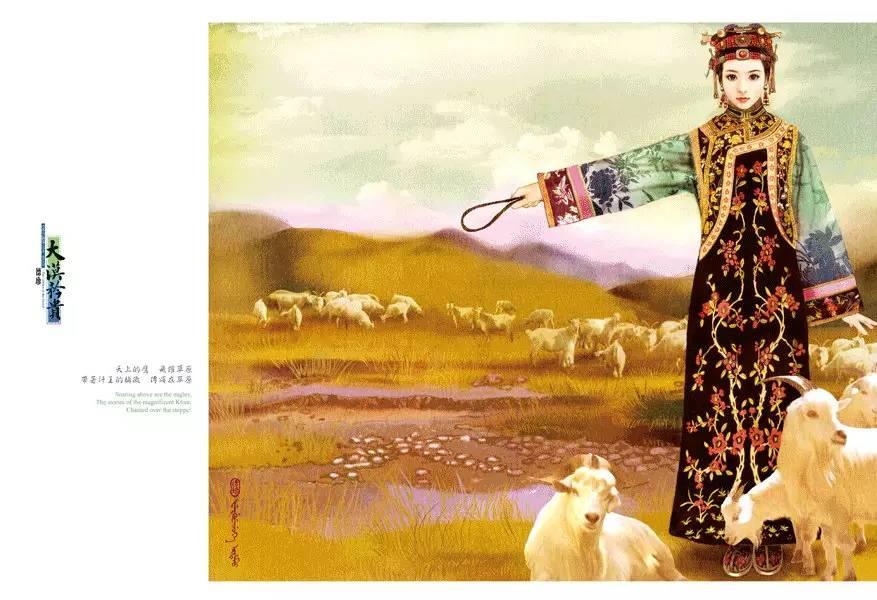 德珍笔下的 蒙古各部落 美女插画 第16张