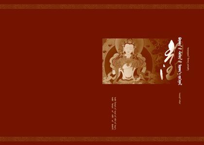 蒙文图书封面设计 第1张