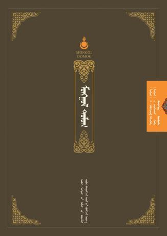 蒙文图书封面设计 第8张