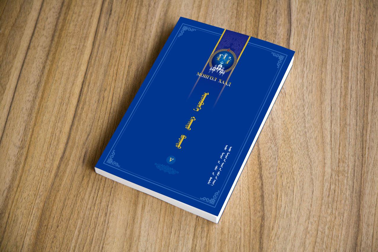 蒙文图书封面设计 第12张