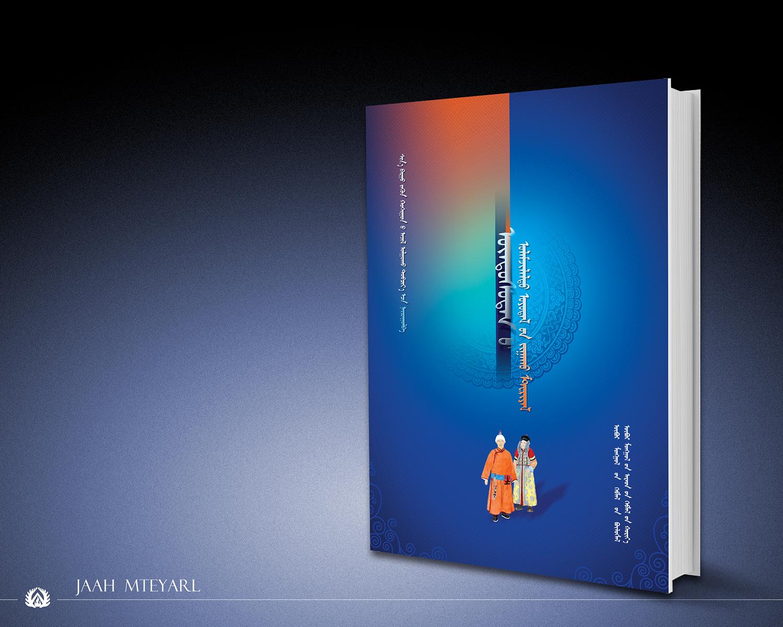 蒙文图书封面设计 第23张