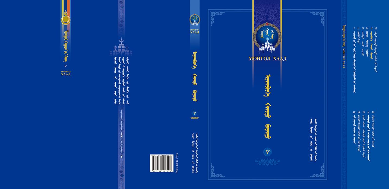 蒙文图书封面设计 第30张