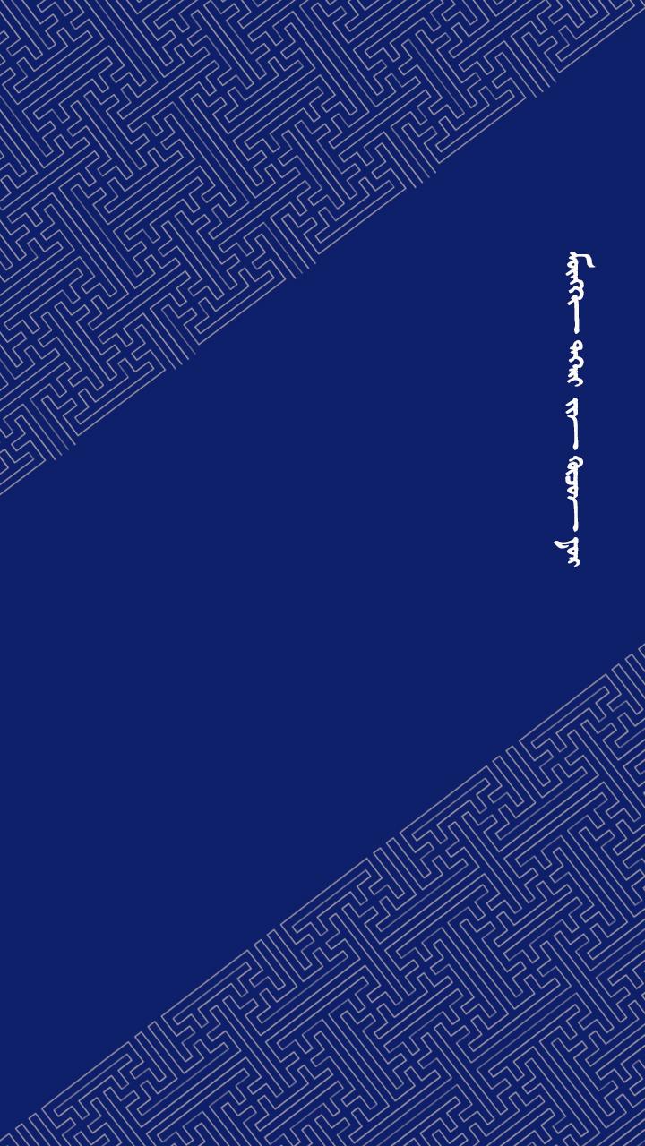 蒙古特色手机壁纸设计 第3张