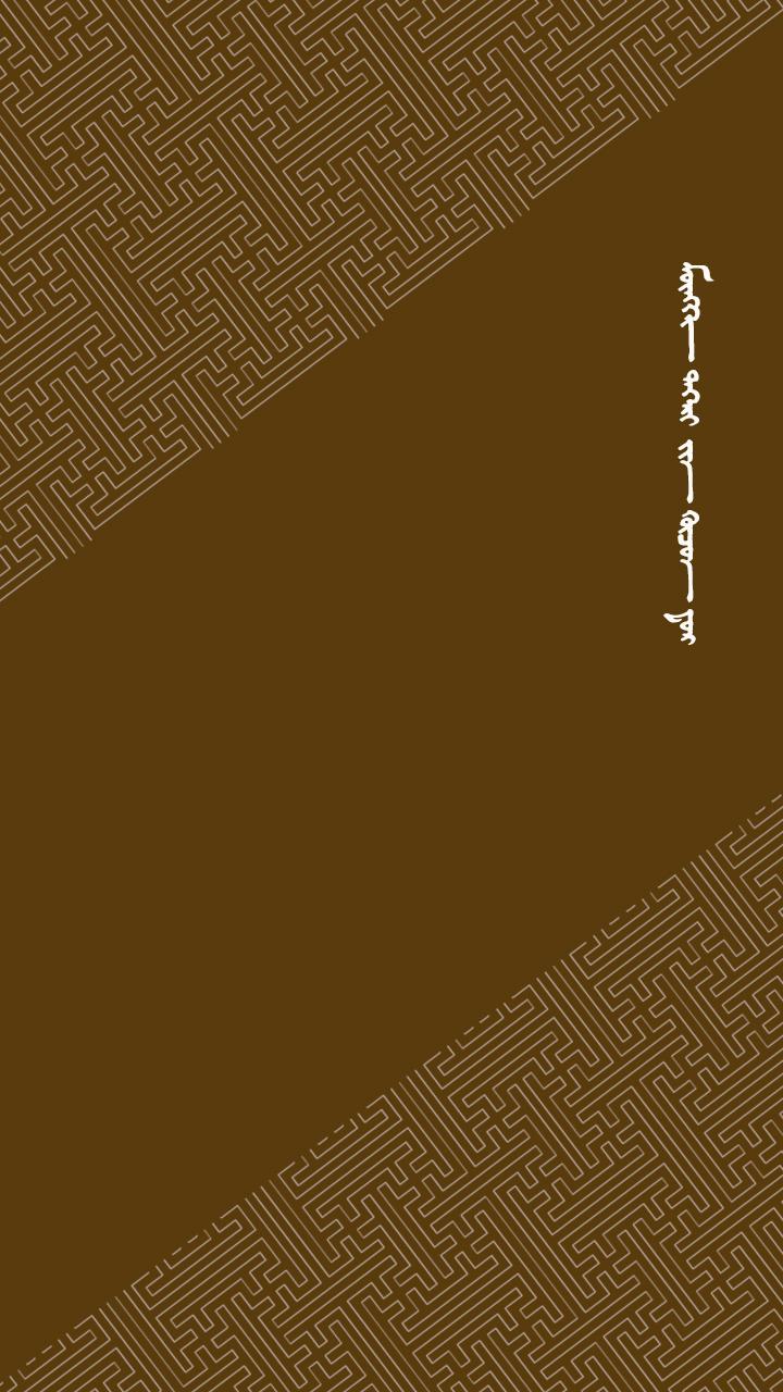 蒙古特色手机壁纸设计 第11张