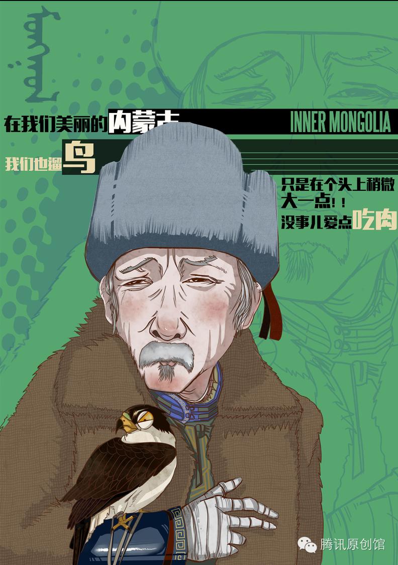 插画师笔下的内蒙古 幽默的北方范儿! 第6张