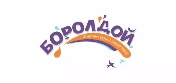 标志设计|Boroldoi Cold Yogurt品牌logo设计 第3张