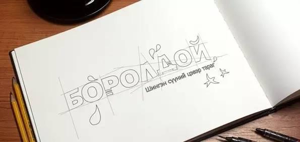 标志设计|Boroldoi Cold Yogurt品牌logo设计 第2张