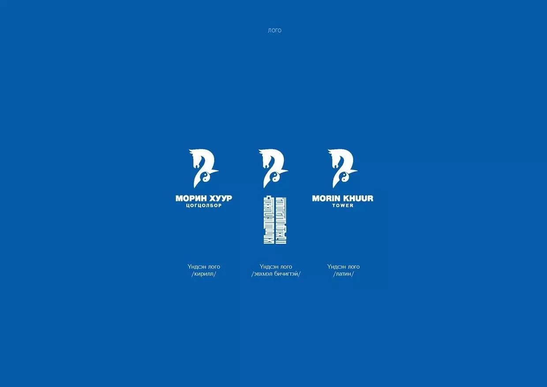 Morin Khuur Tower(马头琴塔)品牌形象手册 第12张
