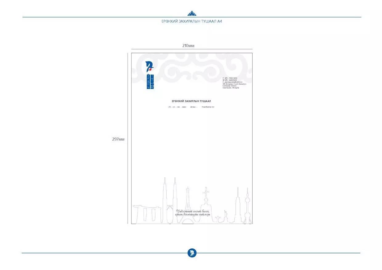 Morin Khuur Tower(马头琴塔)品牌形象手册 第18张