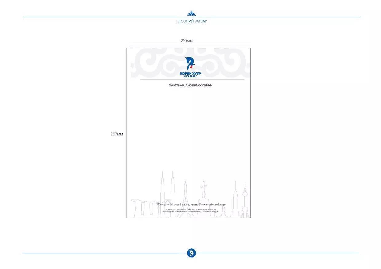 Morin Khuur Tower(马头琴塔)品牌形象手册 第21张