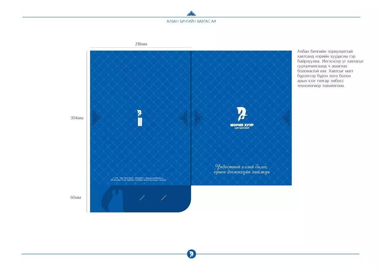 Morin Khuur Tower(马头琴塔)品牌形象手册 第22张