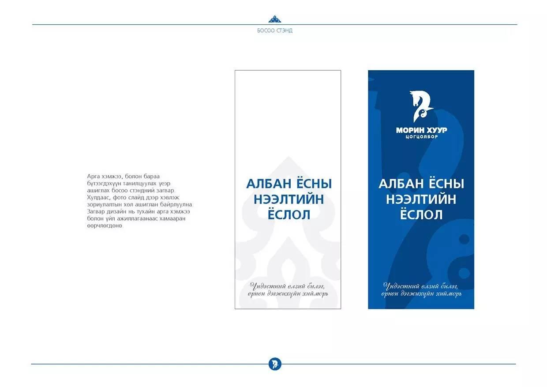 Morin Khuur Tower(马头琴塔)品牌形象手册 第24张