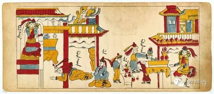 丹麦皇家图书馆收藏  蒙古彩绘插图本《目连救母》 第2张