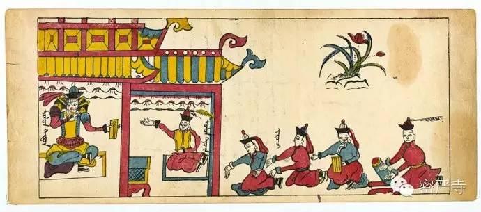 丹麦皇家图书馆收藏  蒙古彩绘插图本《目连救母》 第3张