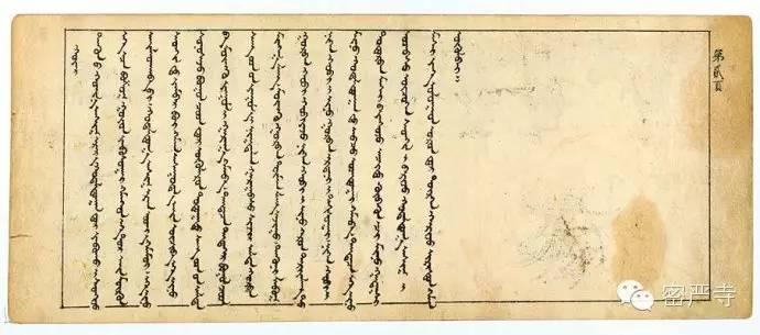丹麦皇家图书馆收藏  蒙古彩绘插图本《目连救母》 第44张