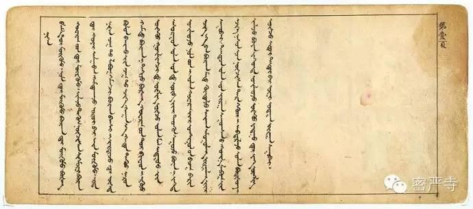 丹麦皇家图书馆收藏  蒙古彩绘插图本《目连救母》 第43张