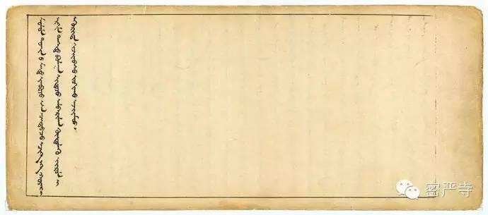 丹麦皇家图书馆收藏  蒙古彩绘插图本《目连救母》 第47张