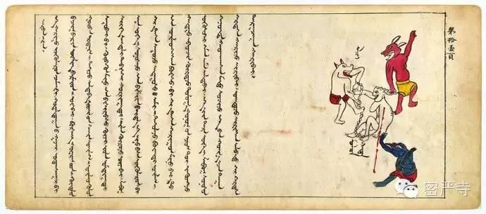 丹麦皇家图书馆收藏  蒙古彩绘插图本《目连救母》 第45张