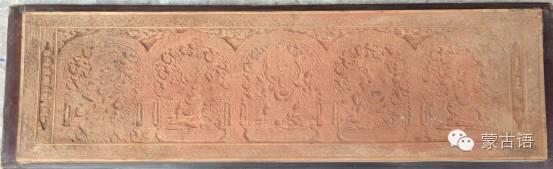 【文化】清康乾宫廷内府刻蒙古文《大藏经》印经板 第1张