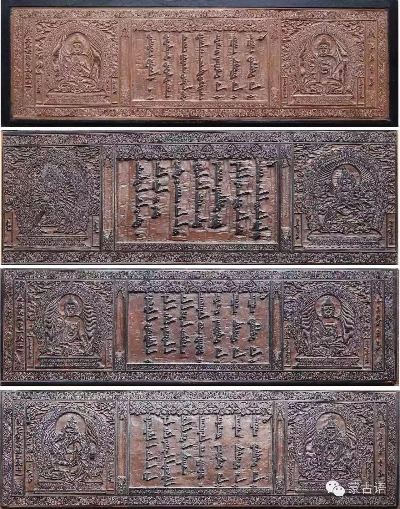 【文化】清康乾宫廷内府刻蒙古文《大藏经》印经板 第4张