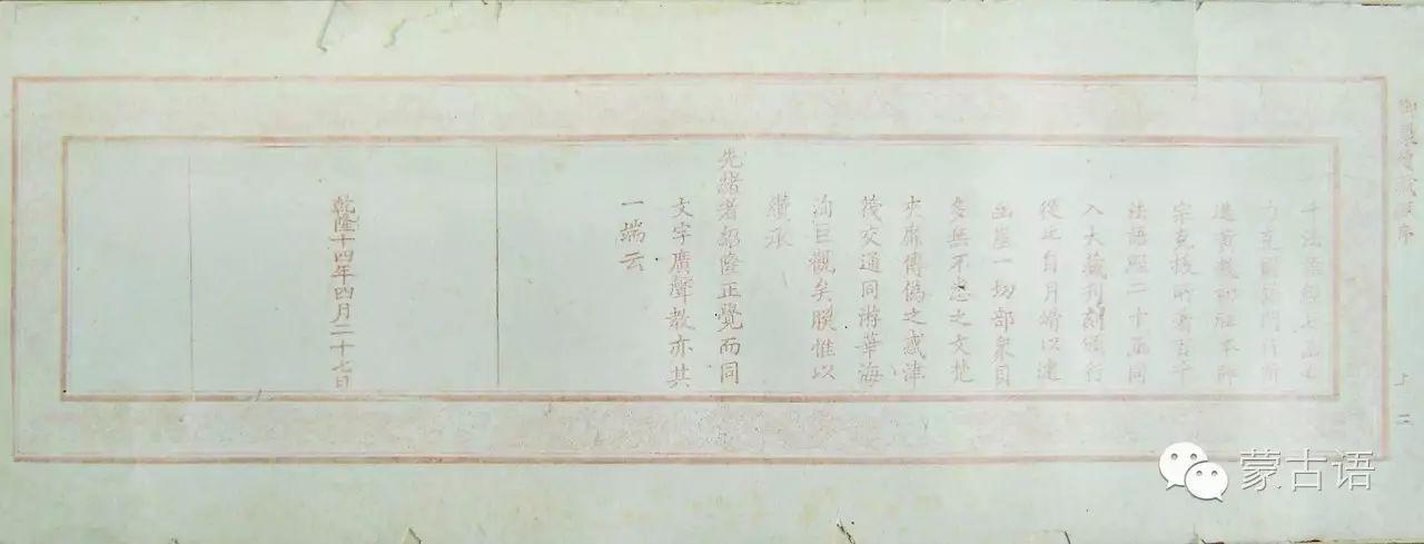 【文化】清康乾宫廷内府刻蒙古文《大藏经》印经板 第9张
